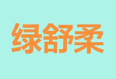 绿舒柔logo