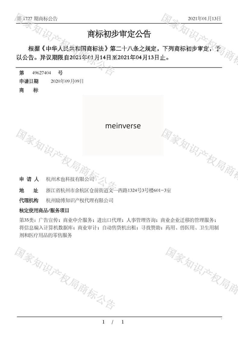 MEINVERSE商标初步审定公告