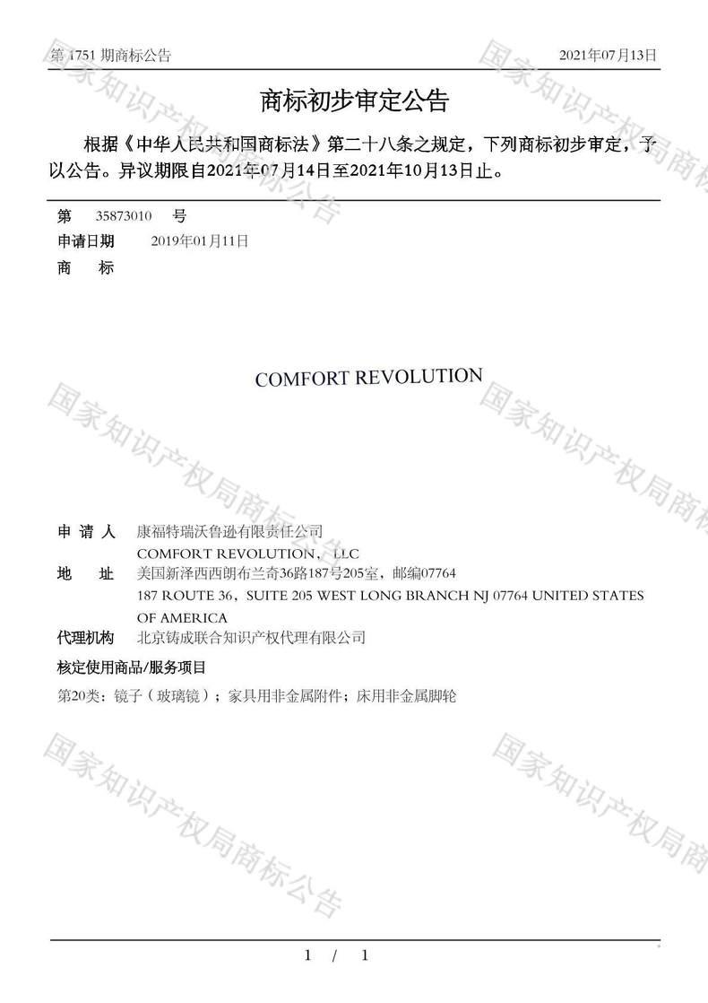 COMFORT REVOLUTION商标初步审定公告