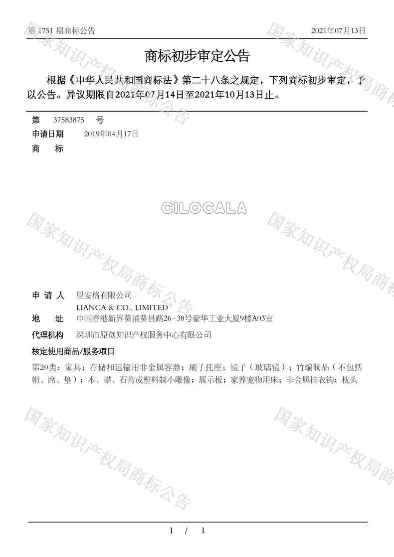 CILOCALA商标初步审定公告
