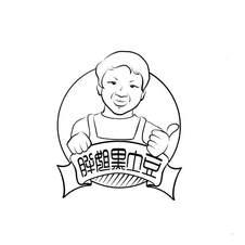胖姐黑土豆及图形-第35类-广告销售