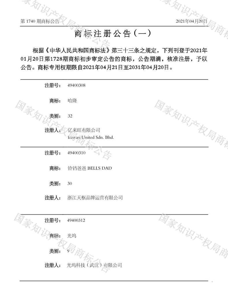 光坞商标注册公告(一)