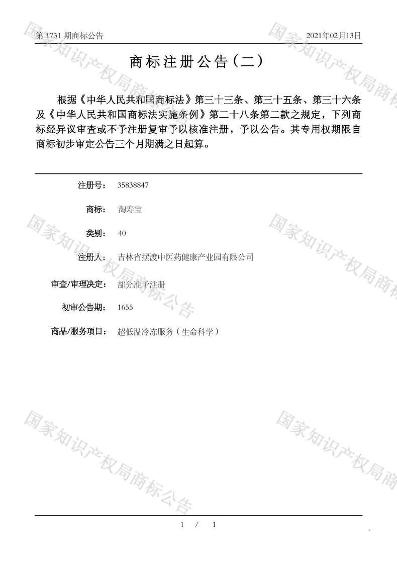 淘寿宝商标注册公告(二)