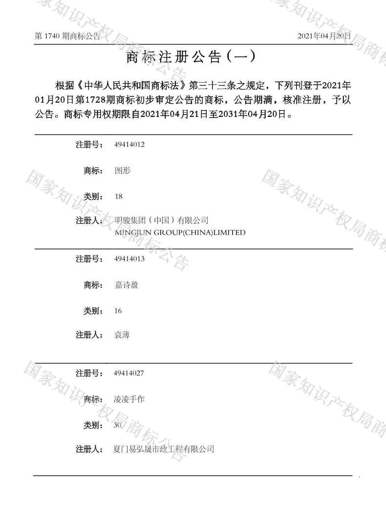 凌凌手作商标注册公告(一)