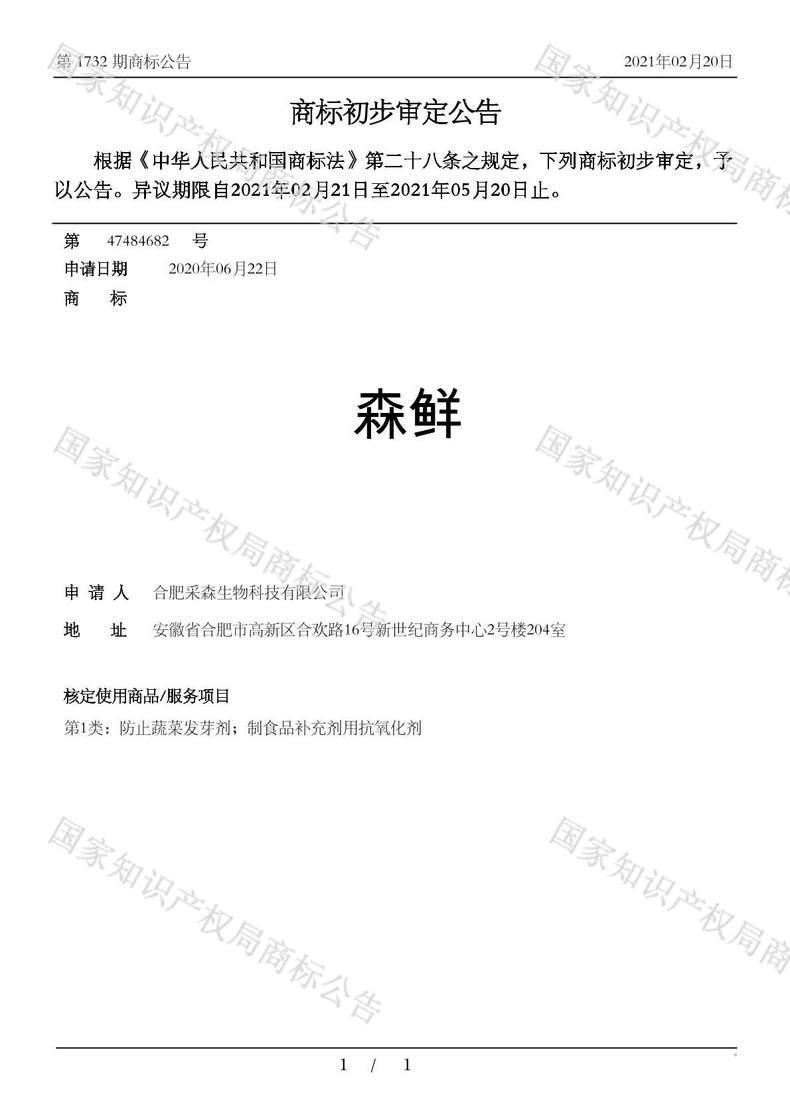 森鲜商标初步审定公告