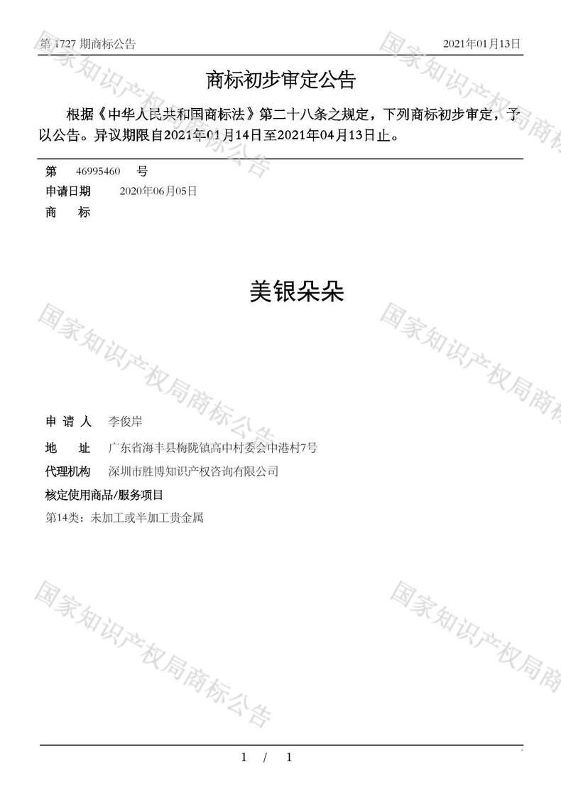 美银朵朵商标初步审定公告