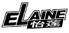 ELAINE 怡连