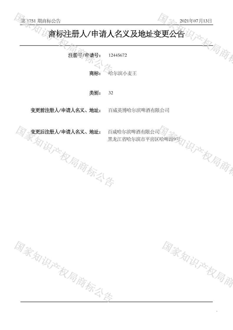 哈尔滨小麦王商标注册人/申请人名义及地址变更公告