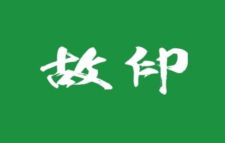 故印logo