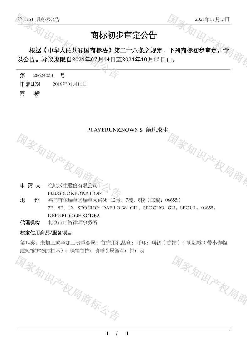 绝地求生 PLAYERUNKNOWN'S商标初步审定公告