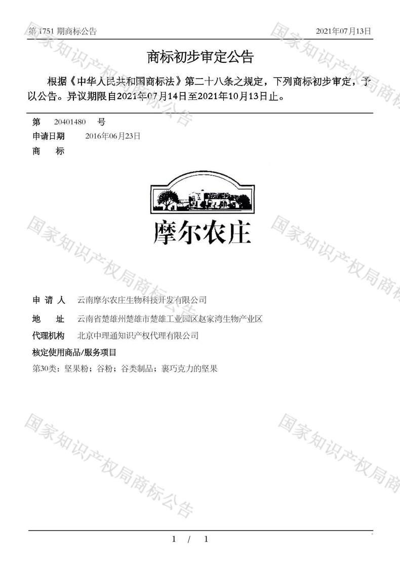摩尔农庄商标初步审定公告