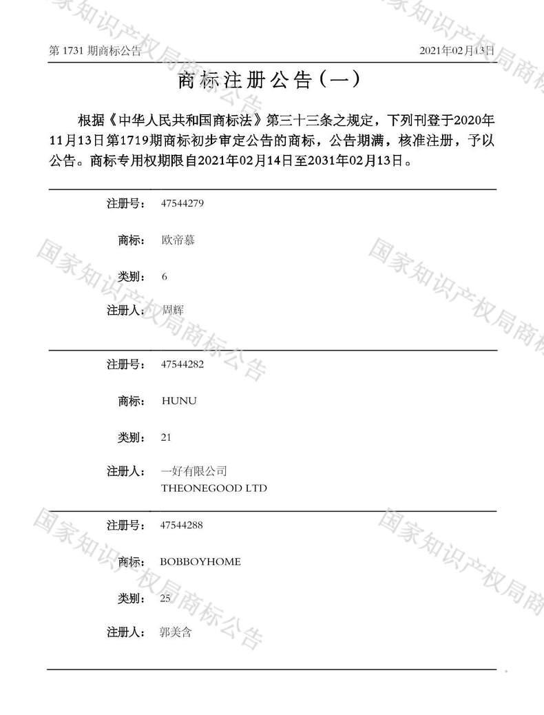 HUNU商标注册公告(一)