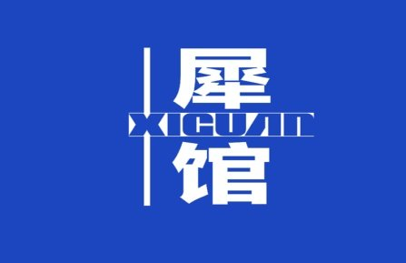 犀馆logo