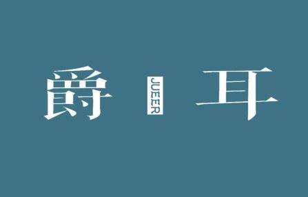 爵耳logo
