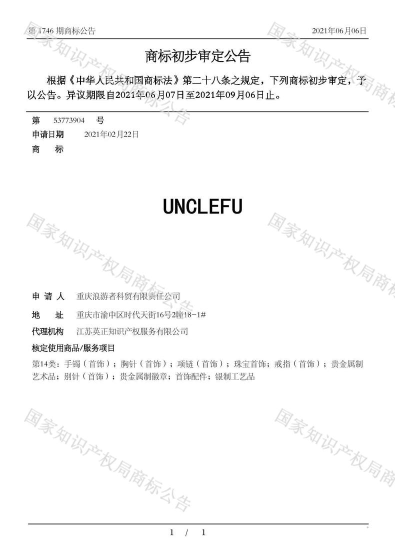 UNCLEFU商标初步审定公告