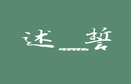述誓logo