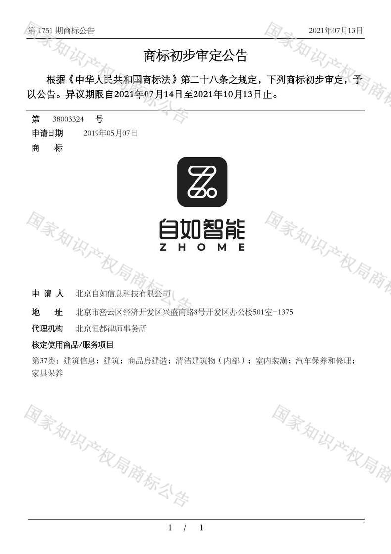 自如智能 ZHOME Z商标初步审定公告