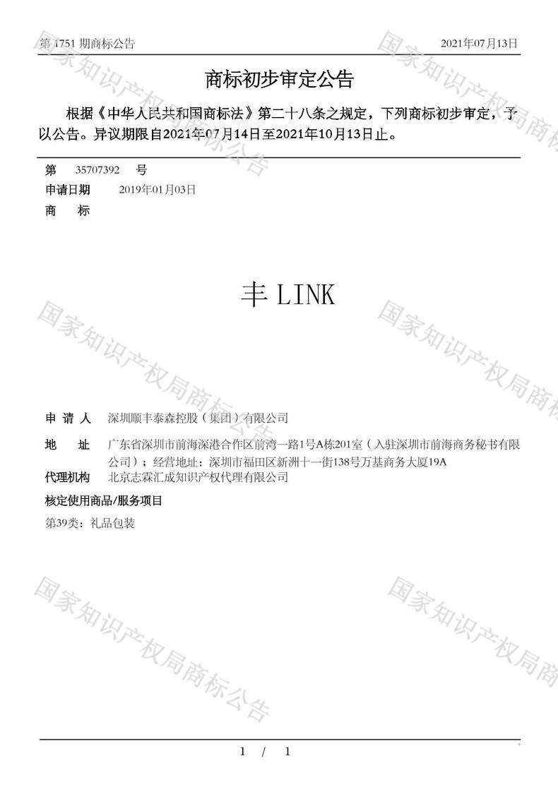 丰 LINK商标初步审定公告