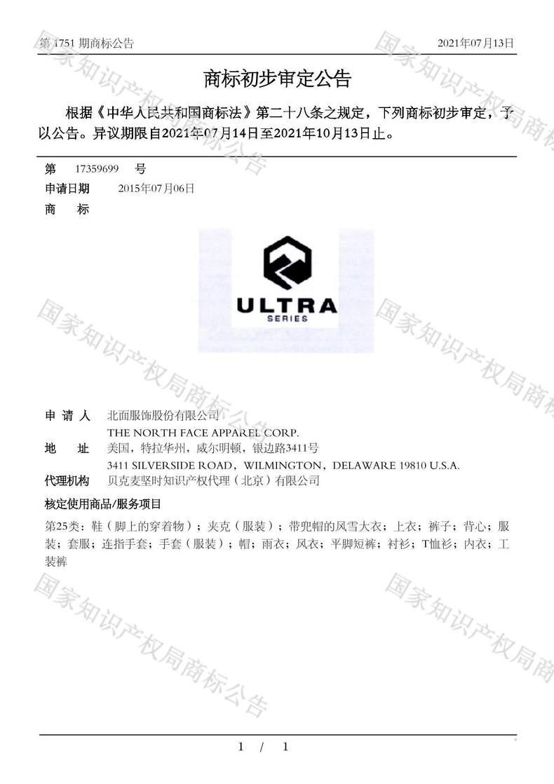 ULTRA SERIES商标初步审定公告