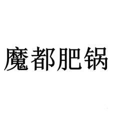魔都肥锅-第43类-餐饮住宿