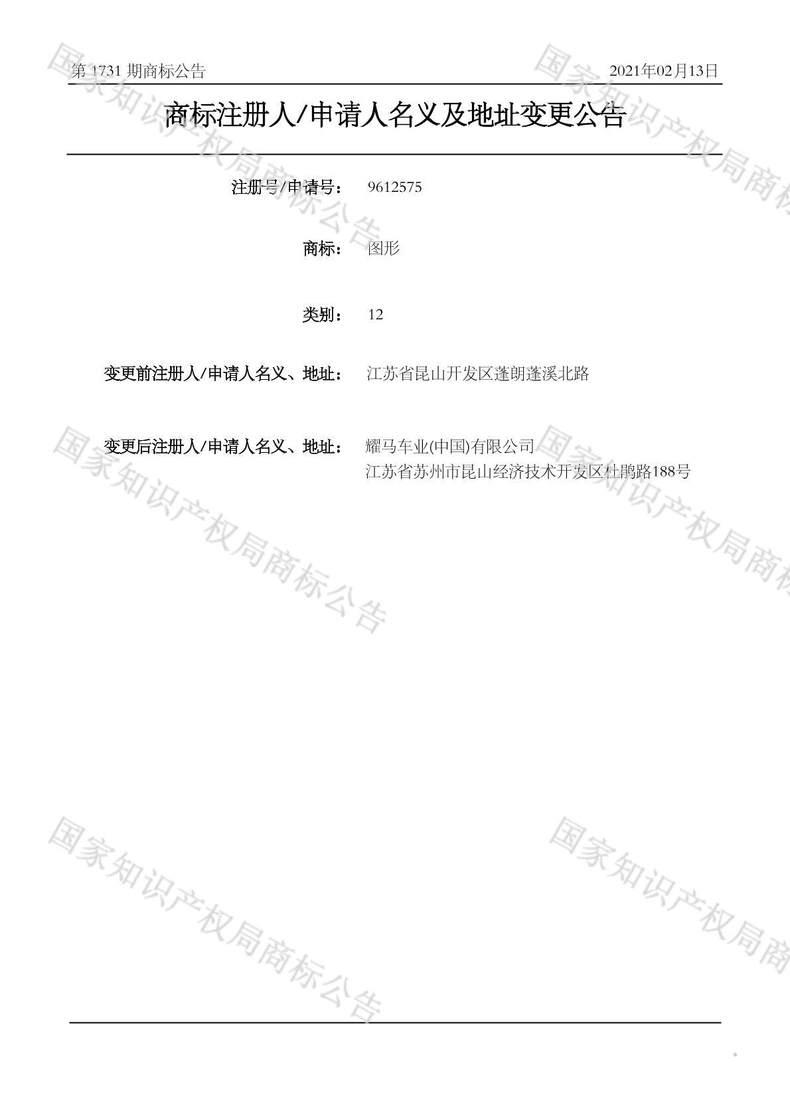 图形9612575商标注册人/申请人名义及地址变更公告