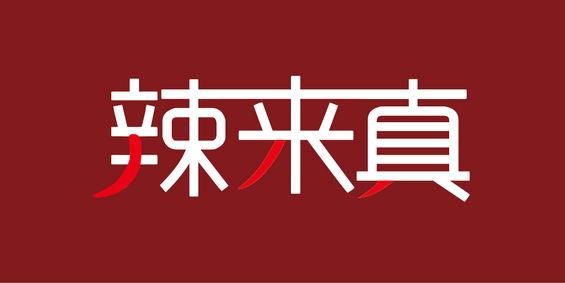 辣来真logo
