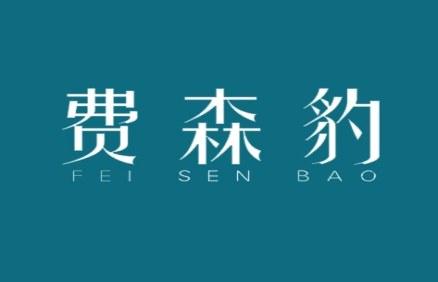 费森豹logo