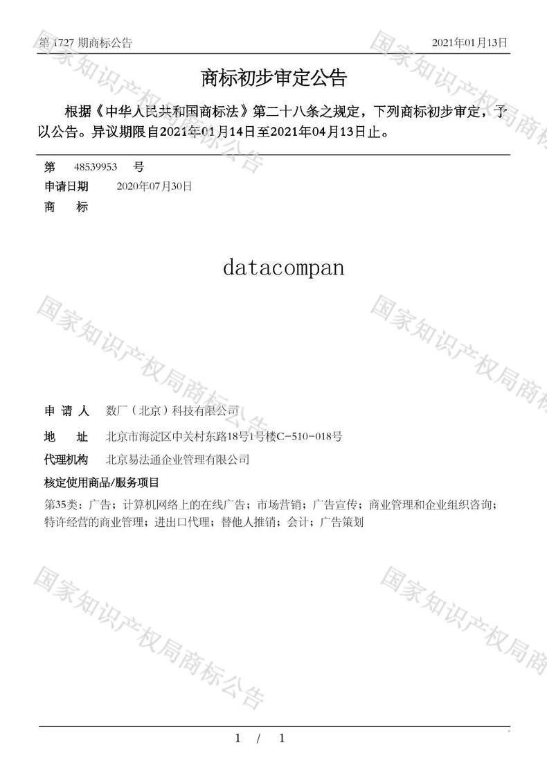 DATACOMPAN商标初步审定公告