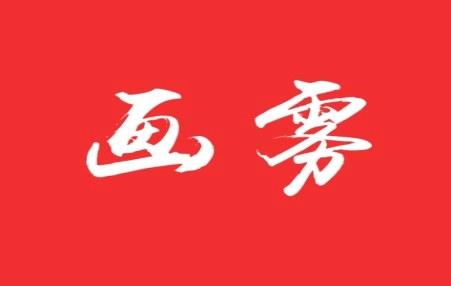 画雾logo