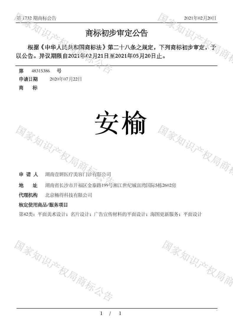 安榆商标初步审定公告