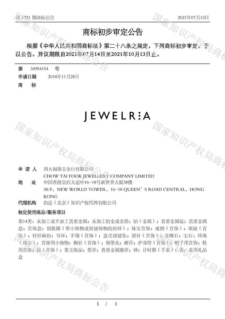 JEWELRIA商标初步审定公告