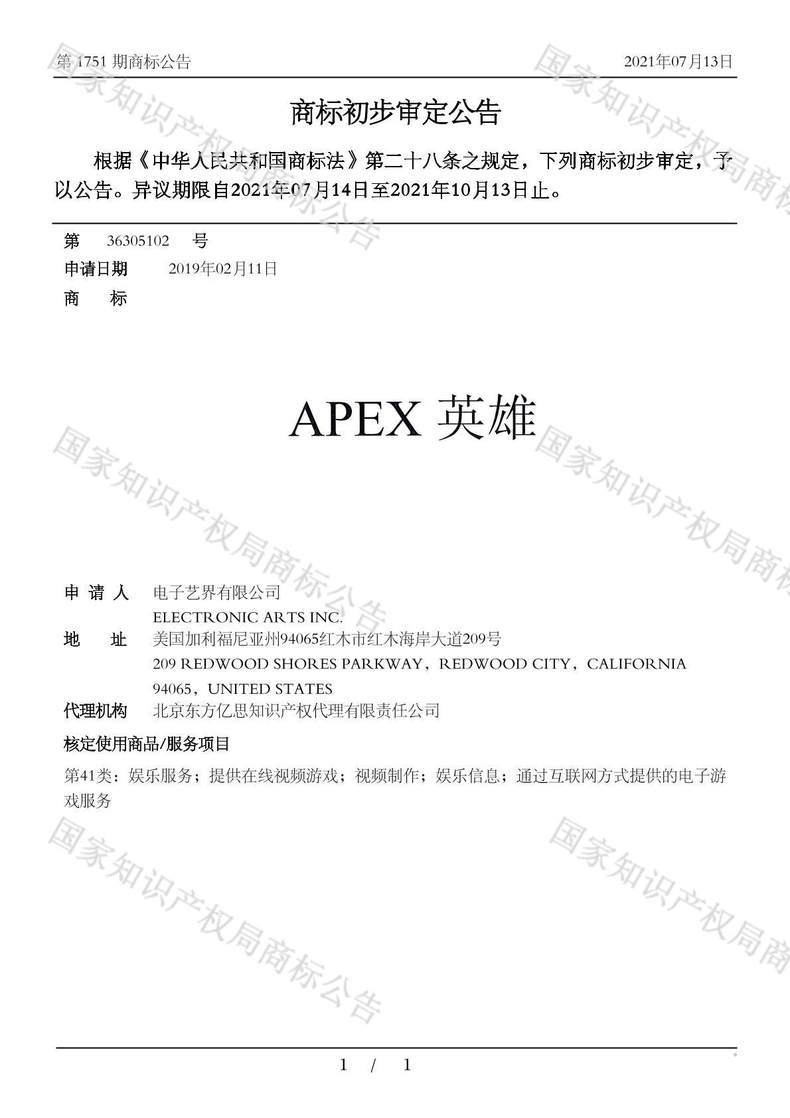 APEX 英雄商标初步审定公告