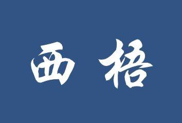 西梧logo