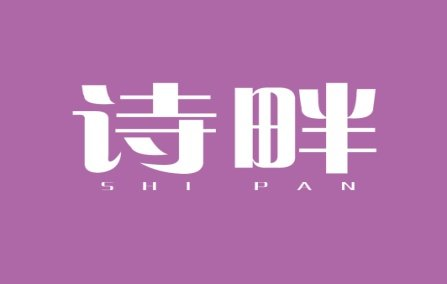 诗畔logo