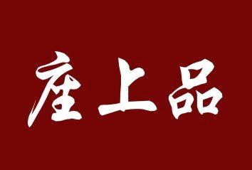 座上品logo