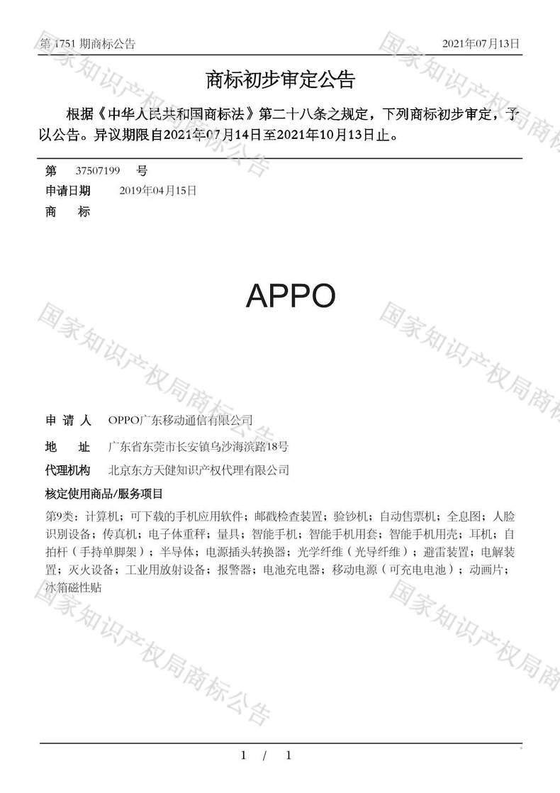 APPO商标初步审定公告