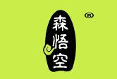 森柏利logo