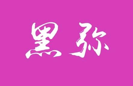 黑弥logo