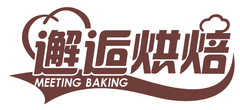 邂逅烘焙  MEETING BAKING