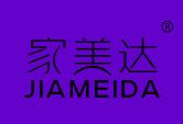 家美达logo