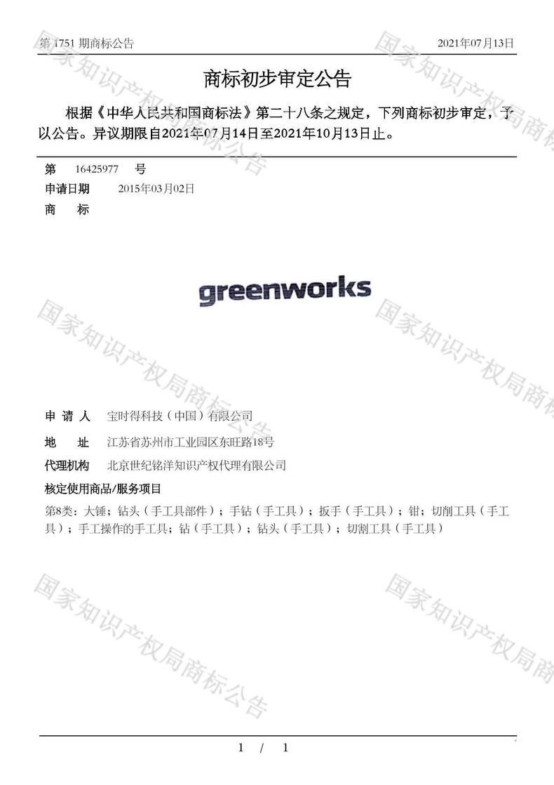 GREENWORKS商标初步审定公告