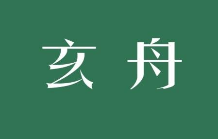 玄舟logo