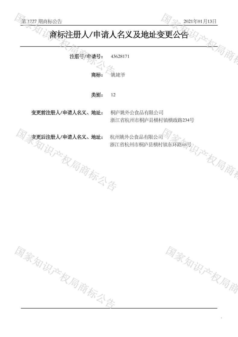 姚姥爷商标注册人/申请人名义及地址变更公告