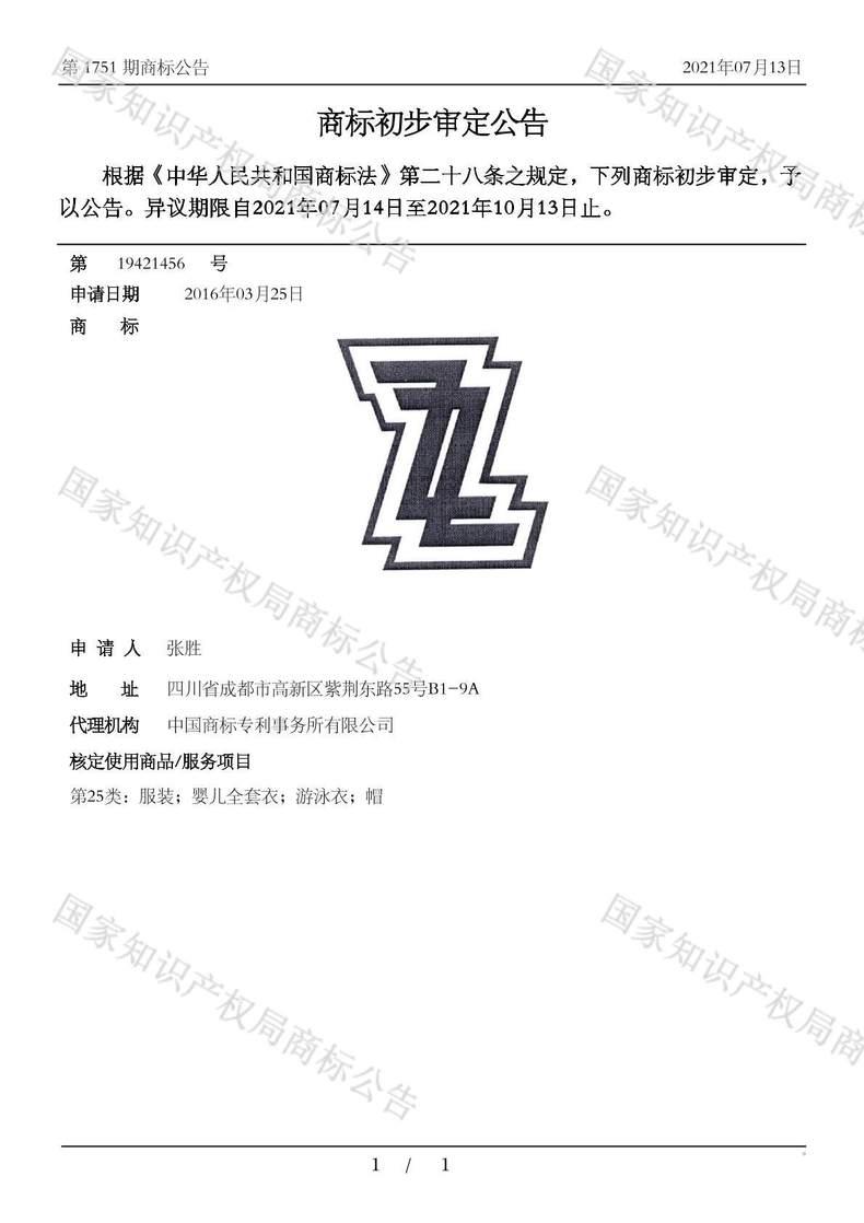 ZZ商标初步审定公告