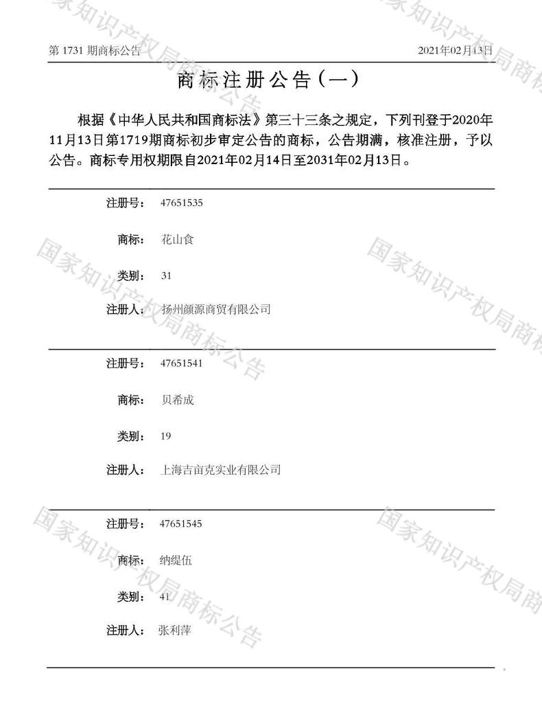 花山食商标注册公告(一)