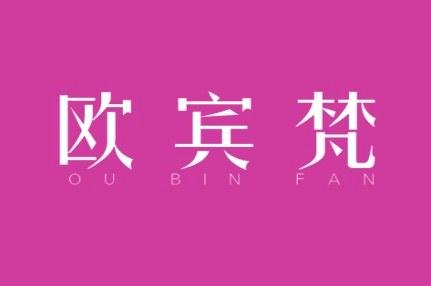 欧宾梵logo