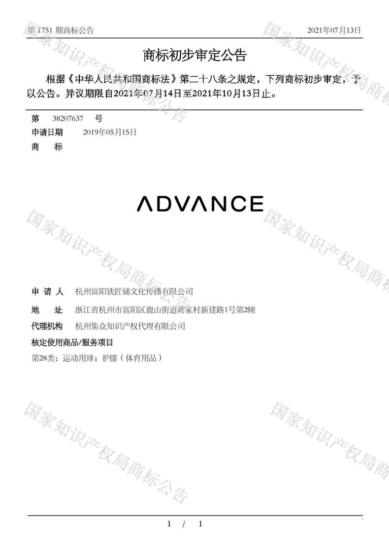 ADVANCE商标初步审定公告
