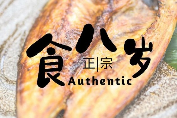 食八岁logo