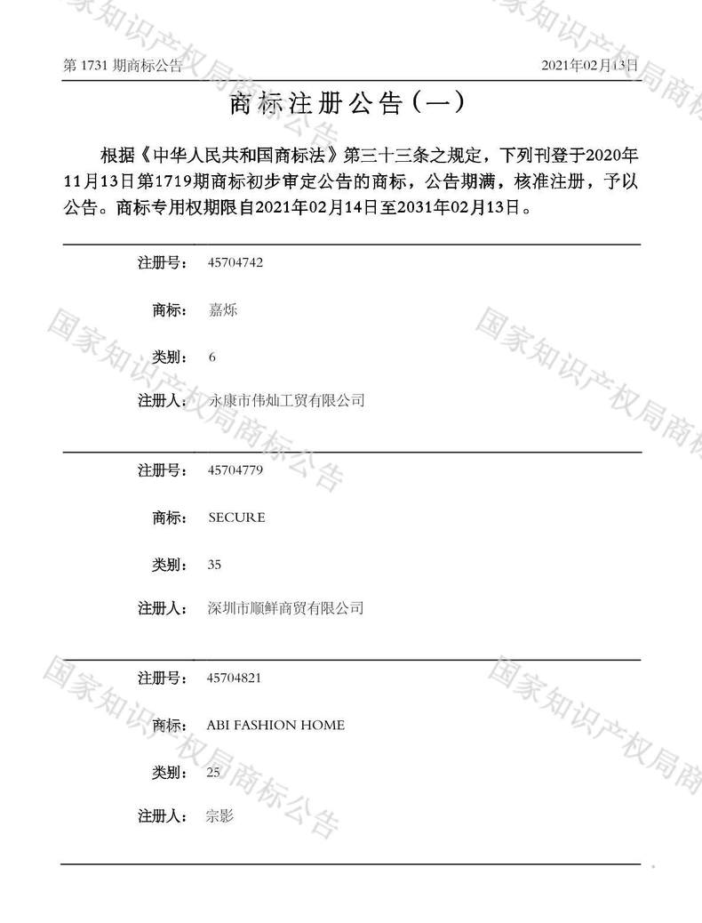 SECURE商标注册公告(一)