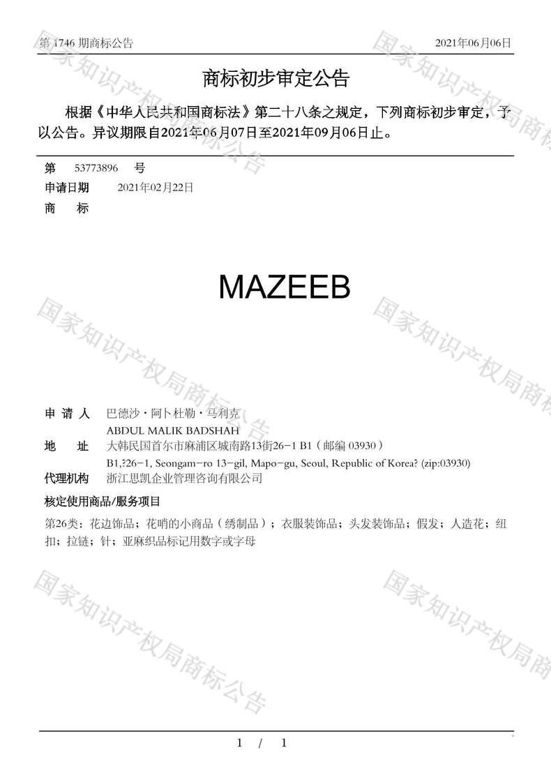 MAZEEB商标初步审定公告